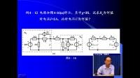 成都电子科大 电路分析基础.20