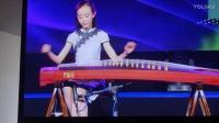 【波兰音乐节】陈朗-古筝