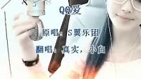 QQ爱 唐人街多人视频美女主持小白翻唱