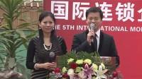 国际连锁企业管理协会五周年庆典:金百万副总经理黄兆森演讲