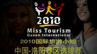 2010国际旅游小姐洛阳品逸传媒