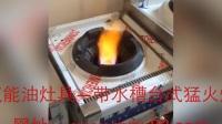氢能油#醇基燃料#环保燃油新能源#灶具#炉具#带水槽台式猛火灶