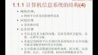 上海交大 网络规划设计与管理维护全套视频教程共28讲 本科 丁鹏