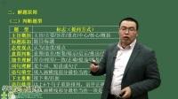 中小学教师D类职业能力测验D类-言语理解-徐世勇