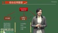 中小学教师冲刺预测班-综合应用能力D类-宋佳