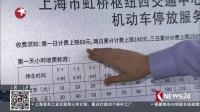 上海:虹桥火车站停车场改为阶梯收费  72小时候后每天收费110元 东方新闻 170222