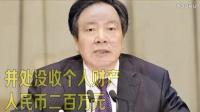 原河北省委书记周本顺一审获刑15年_标清