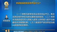 20170223微播大宜昌-民生帮办:申请低保的家庭条件是什么?