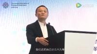 马云:IT引领中国经济发展新模式-在线播放