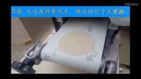 仿手工饺子皮机 数控电动饺子皮机-S/D-D86XH