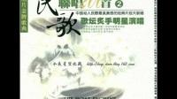 中国民歌联唱200首 ②