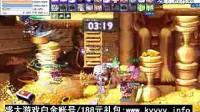 彩虹岛彩虹岛118风法VS140狂神 -彩虹岛视频-彩虹岛游戏-彩虹岛攻略-彩虹岛
