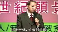 曾仕强演讲:未来中国什么行业最赚钱