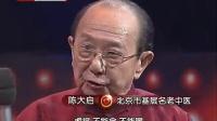 北京卫视养生堂陈大启保住胃气 存住津液(1)