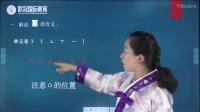 韩语音标发音第二课