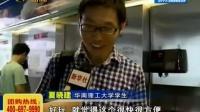 """(最新)广州 华南理工大学食堂""""打饭神器""""受热捧140913在线大搜索_高清"""