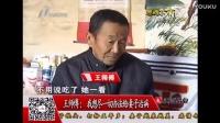 小郭跑腿 20170221 患难夫妻_标清
