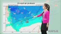 2017年2月24日珠海天气预报晚间节目