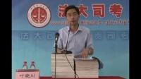 2016年政法大学基础班理论法-叶晓川05