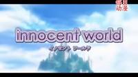 【动漫MTV】innocent world