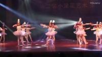少儿舞蹈《公主的梦想》小浪花艺术团