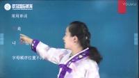韩语音标发音第九课