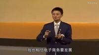 马云 最新演讲 中国电子商务超越欧美
