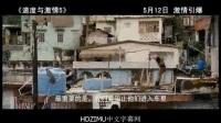Fast Five(2011)速度与激情5 中文版预告片 HDZIMU中文字幕网