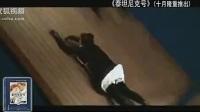 泰坦尼克号 片段之沉船[高清版]_clip(1)