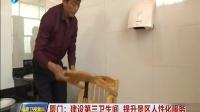 福建卫视新闻20170226厦门:建设第三卫生间 提升景区人性化服务 高清