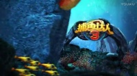 游戏宣传-捕鱼达人
