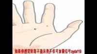 算命看你的婚姻里有没有小三,一看手相就能知道.mp4