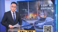 北京来广营旧货市场起火 法治进行时 170227