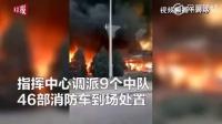 北京来广营旧货市场突发大火,火光冲天黑烟蔽日