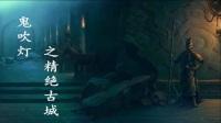 鬼吹灯之精绝古城 第10集