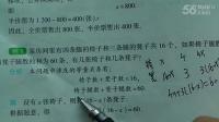 一元一次方程模型的应用湘教版七年级数学上册_标清