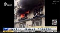 济宁路:一公司突发火情  1人逃生摔落受伤 上海早晨 170224_标清