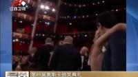第89届奥斯卡颁奖典礼 最佳影片颁错了 大乌龙! 170228
