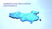 山东水建集团公司宣传片