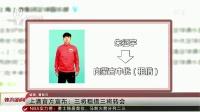 上港官方宣布:三将租借三将转会 晚间体育新闻 20170228
