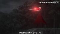 【FGO国服】SaberWars剧评02:武内崇的原画世界<听雨解说>