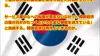【热搜股票】《中国石油》【韓国経済崩壊 最新】韓国破綻�