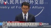 应外交部邀请 朝鲜外务省副外相李吉成今起访华已抵京