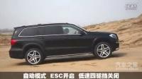 奔驰GL500 4MATIC 实地越野测试 全_汽车之家价格测评测20167