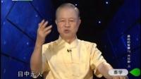 《泰学》 20120929 易经的智慧 75 大壮卦(上) 大壮之道.mp4