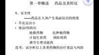 药事管理(专题)24学时01 马晓微 浙大