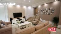 CCTV-IP电视大众生活频道《为爱筑家》栏目简欧风格装修设计样板视频家装节目