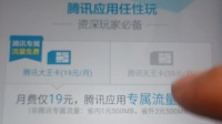 科视A900开通腾讯大王卡,免费看大片