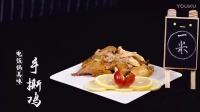 【美食节目】电饭煲就能做出手撕鸡和披萨