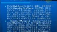 CSS入门课程第一讲